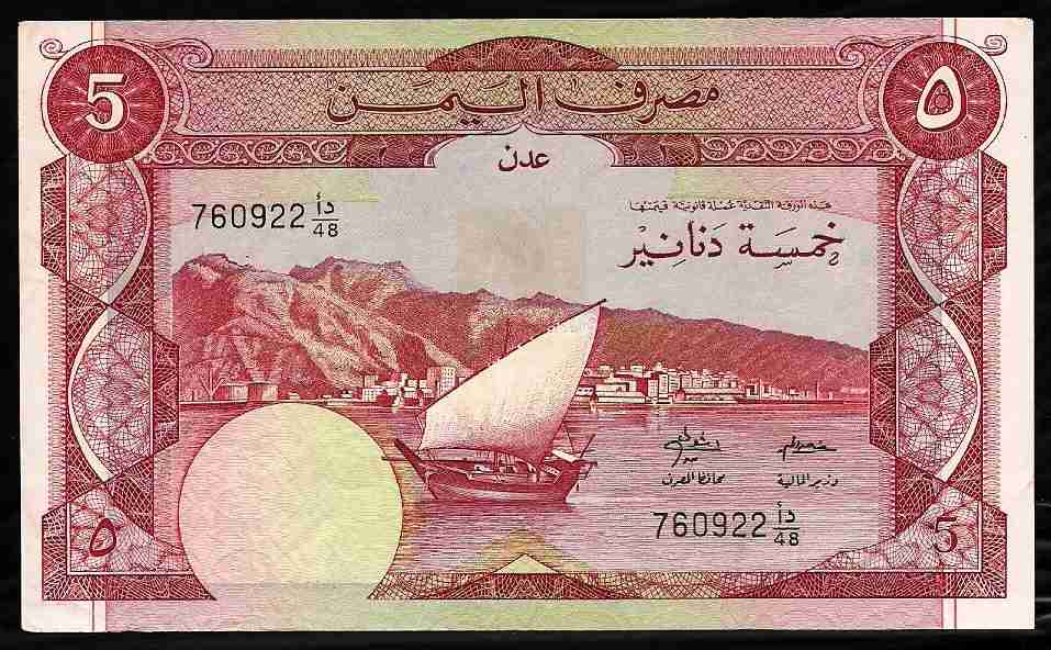 Yemen Dem, 5 Dinars ND1984 P-8b, Serial DA48_760922